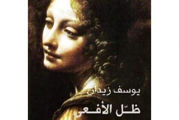رواية الافعى للكاتب يوسف زيدان