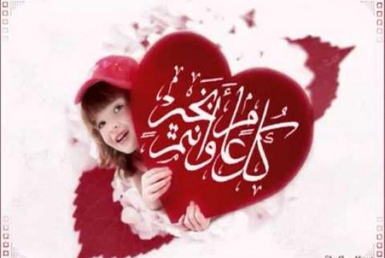 عيد مبارك لشبابنا وشاباتنا