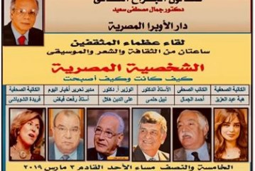 صالون الجراح الثقافي في دار الاوبرا المصرية