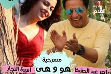 هو وهي جديد ناصرعبدالحفيظ و أميرة النجار على خشبة المسرح