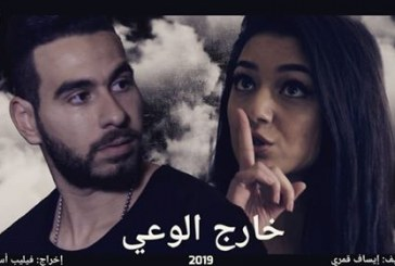 فيلم خارج الوعي تأليف وانتاج ايساف قمري واخراج فيليب أسعد