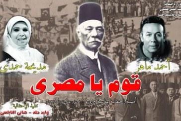 برعاية وزير الثقافة والفنون الشعبية تطلق شارة بدء الاحتفالات بمئوية ثورة 19