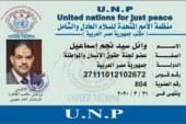 أسرة الجريدة تتقدم بأجمل التهانى القلبية للمستشار وائل نجم لعضويته فى لجنة حقوق الانسان