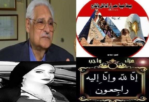 أسرة الجريدة تنعى بكل الحزن والاسى وفاة وزير/ البترول السابق عبد الهادى قنديل
