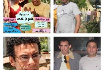 د خالد بهجت يستأنف بروفات هو وهي للكاتب أكرم مصطفي