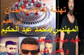 تهنئة أسرة الجريدة والزميلة الاعلامية حنان ابراهيم بعيد ميلاد المهندس محمد عبد الحكيم