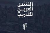 المنتدي العربي للتدريب …