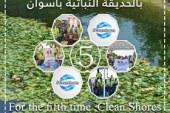 حملة كلين شورز تواصل فاعلياتها في الحديقة النباتية بأسوان للمرة الخامسة على التوالي