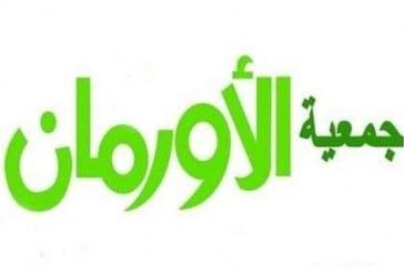 توزيع 6 طن لحوم مجاناً علي الأسرالفقيرة بكافة قرى ومراكز محافظة المنوفية