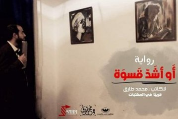 «أَو أشَد قَسوَة».. الكاتب محمد طارق يكشف الستار عن إسم روايته الجديدة