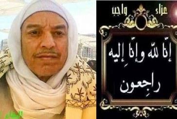 أسرة الجريدة تنعى فقيد عائلة أولاد حمد أ.أحمد محمد أحمد على البقاء للة
