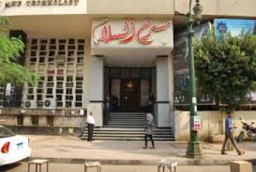 الثلاثاء القادم..حفل موسيقي بمناسبة ذكرى ثورة يوليو المجيدة بمسرح السلام