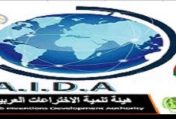 هيئة تنمية الاختراعات العربية