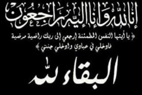 خالص التعازي والمواساة في وفاة والد الكاتبة الصحفية وئام أحمد إمام