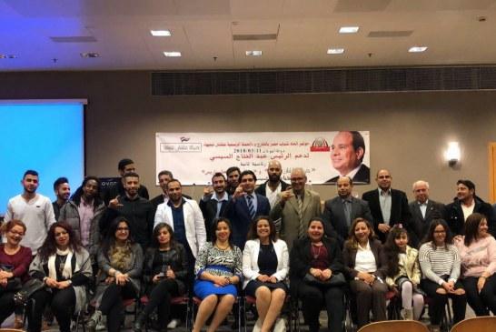 بيان اتحاد شباب مصر اتحاد شباب مصر بالخارج يعلن دعمة و تأييدة للقيادة السياسية رئيسا وجيشا