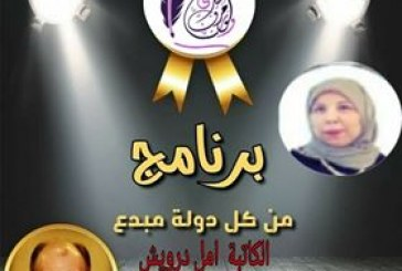 لقاء مع الكاتبة أمل درويش بقلم:د.عماد ترحيني /لبنان