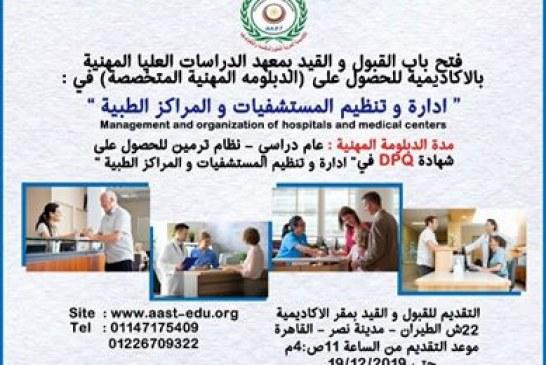 تم فتح باب القبول للعديد من الدبلومات المهنية في الاكاديمية العربية للعلوم المتقدمة والتكنولوجيا