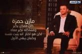 تكريم المغامر المصري مازن حمزه
