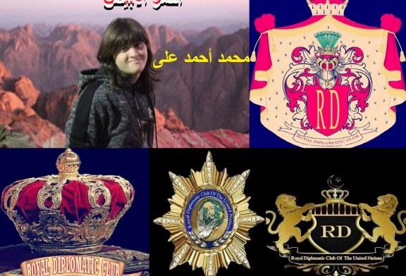 النمر الابيض محمد احمد علي ملك جمال النادي الملكي الدبلوماسي