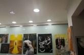 المعرض الفني التشكيلي لموهبات الرواق
