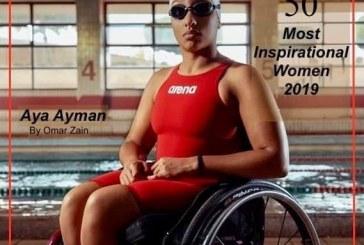 تأهلت السباحة آية أيمن لاوليمبياد طوكيو ٢٠٢٠، وهذه ستكون هي ثاني دورة أوليمبية تشارك فيها