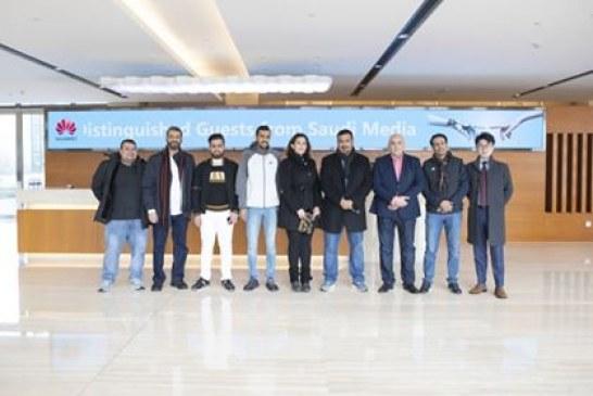وفد إعلامي سعودي يزور مقر شركة هواوي في الصين للتعرف عن كثب على حقائق تواصل نمو أعمالها وابتكاراتها
