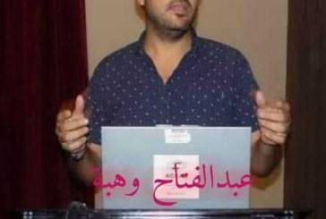 وهبه يخوض انتخابات نقابة المحامين متعمدا علي قاعدة عريضة ولاسيما الشباب