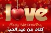 اتيكيت الحب بقلم: هدير حسين