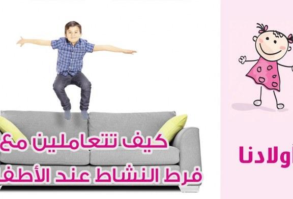 فرط النشاط عند الطفل