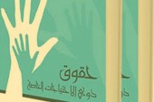 حق توريث المعوق (بقلم: وصال أحمد شحود)