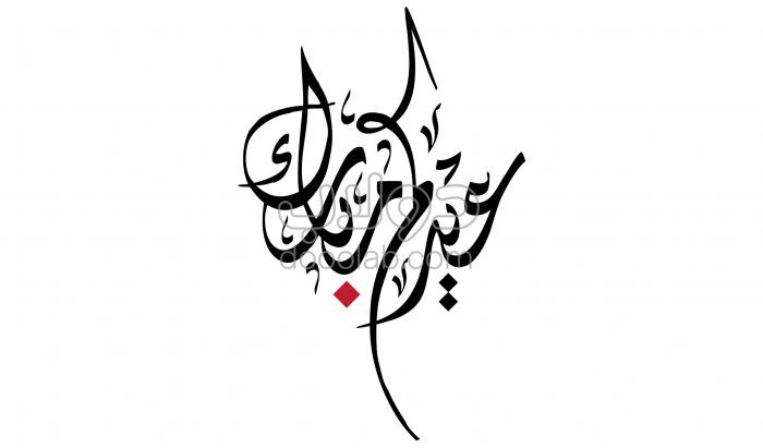عيدكم مبارك يا ذوي الاعاقة ودام نضالكم