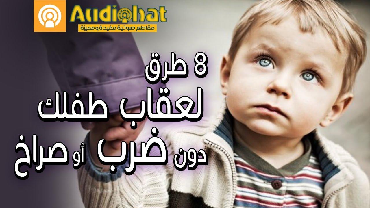 كيفية تأديب الطفل دون عقاب