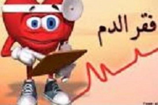 فقر الدم بسبب نقص الحديد