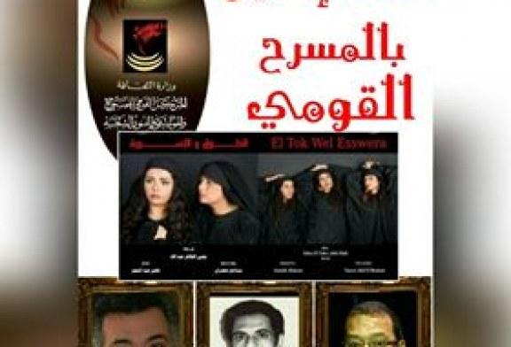 """رواد الثقافة والفن والمجتمع يحتفوا بوزير الثقافة مع أسرة العرض المسرحي """"الطوق والأسورة"""