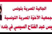 جمعية الاخوّة المصرية التونسية والجالية المصرية للسيسي أهلا بكم في تونس