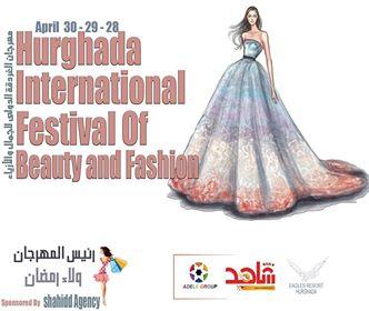 مهرجان الغردقة الدولي للجمال والأزياء يكرم
