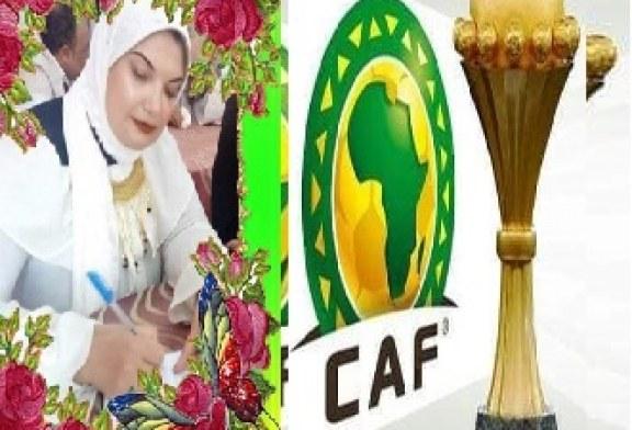 عبرت مصر بسلاسة و حرفية اليوم الاول للتنظيم الامم الافريقية 2019م