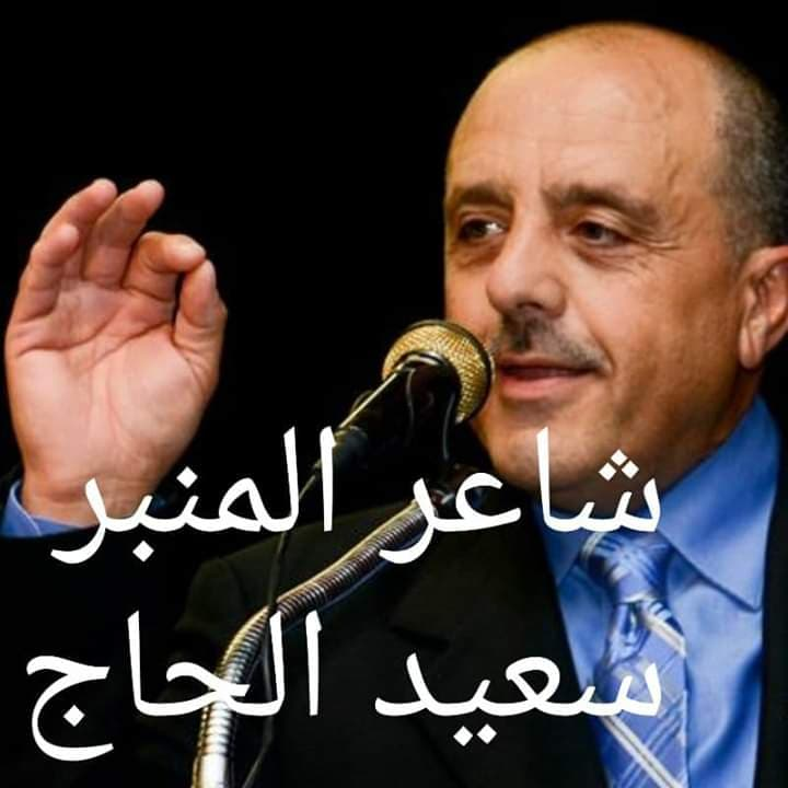 لقاء مع شاعر المنبر سعيد الحاج /بقلم: د.عماد الترحيني