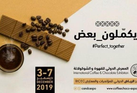 بنكهة شتوية… المعرض الدولي للقهوة والشوكولاتة ينطلق بالرياض مطلع ديسمبر