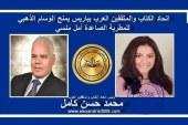 اتحاد الكتاب والمثقفين العرب يمنح الوسام الذهبي لأمل منسي
