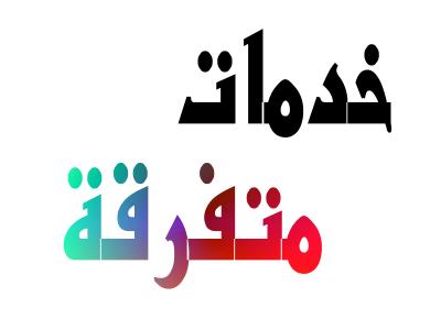 خدمات للسوريين في مصر / عن الجالية السورية