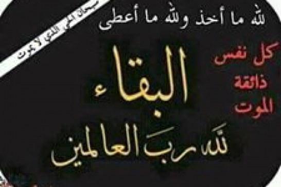 ينعى بكل الحزن والأسى أسرة الجريدة الاستاذ/محمد حسين امين تنظيم حزب ارادة جيل لوفاة والدتة والبقاء لله