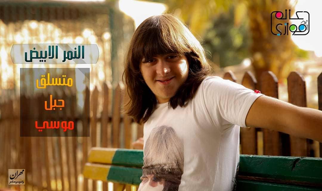 حفيد الفراعنة وصديق الجبل.... محمد أحمد علي .. اول طفل داون يتسلق جبل موسي السن ١٤سنة الدراسة :