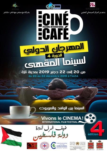 فلسطين ضيفة شرف على مهرجان سينما المقاهي بالمغرب.