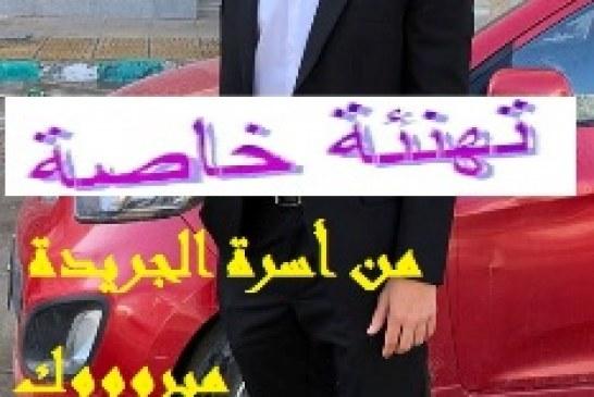 تهنئة أسرة الجريدة للمستشار محمود عزيز عبد العزيز لتفوق ابن شقيقتة بامتياز الف مبروك