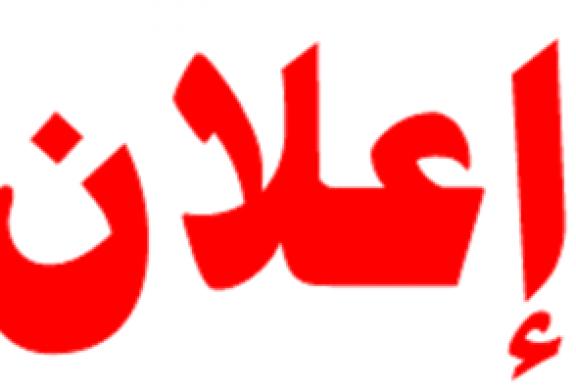 خدمات للسوريين في مصر