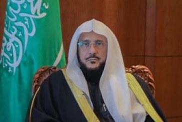 وزير الشؤون الإسلامية يشيد بالقرارات الإضافية التي اصدرها خادم الحرمين للتصدي لفايروس كورونا