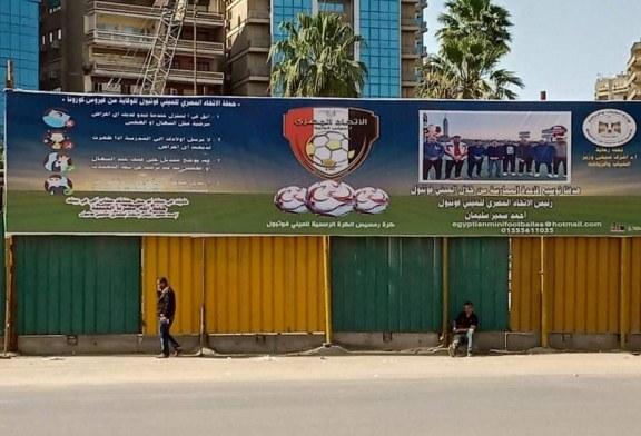 الاتحاد المصري للميني فوتبول يطلق حملة للوقاية من فيروس كورونا