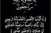 الكاتب وليد ناصر الماس يعزي الناشطة ذكرى المصفري في وفاة والدتها!!!…