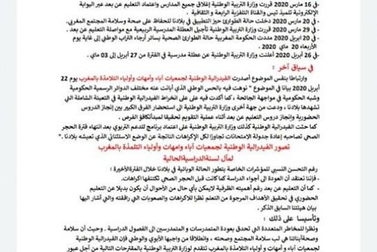 الفيدرالية الوطنية لجمعيات اباء و اولياء التلاميذ بالمغرب ترفع مذكرة الى وزراة التعليم